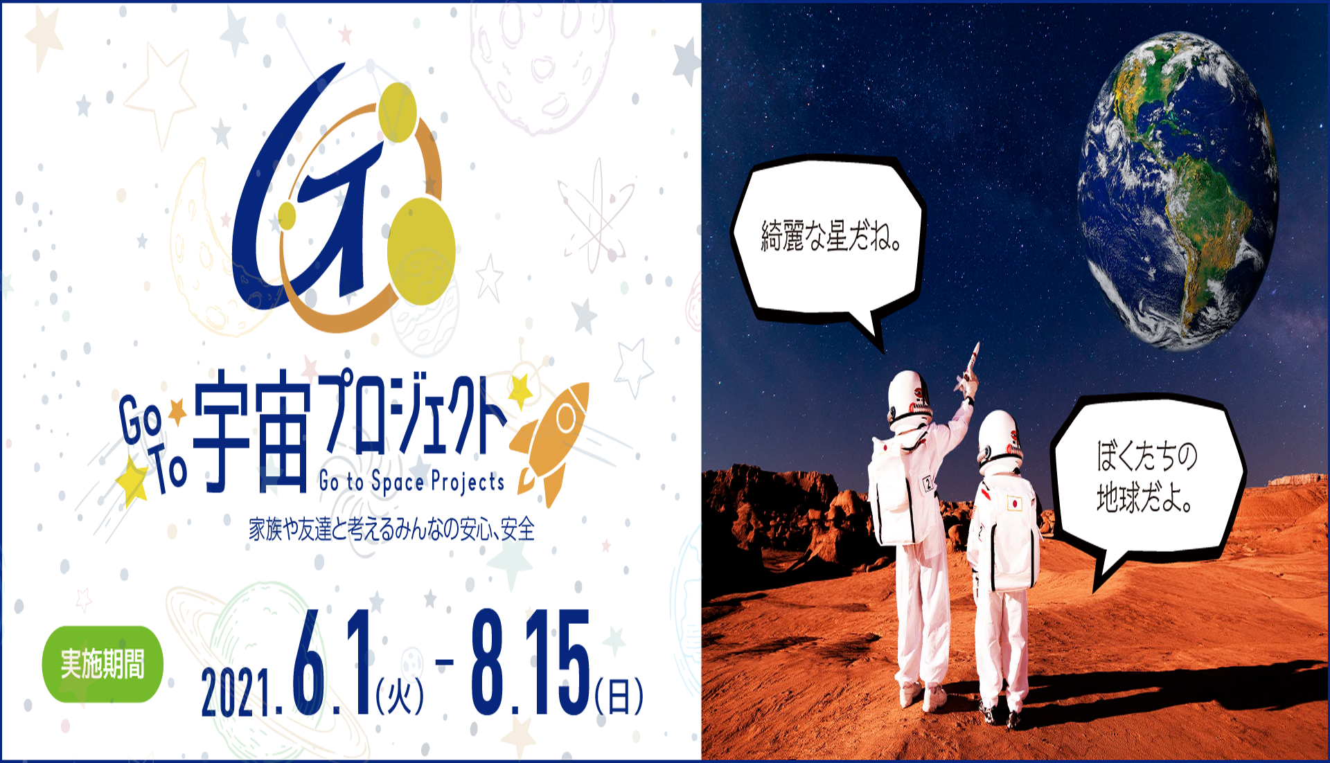 GO TO宇宙プロジェクト
