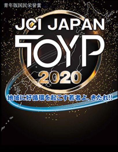 JCI JAPAN TOYO 2020